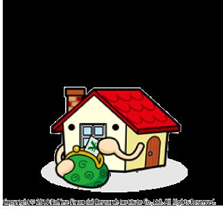 家はもう一つの貯金箱である。