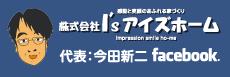 アイズホーム 代表 今田新二 Facebook