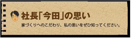 社長「今田」の思い