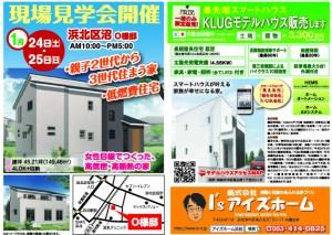 マガジン12月号のコピー